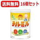 【送料無料!まとめ買い!2ケース!】【森永】フォローアップミルク チルミル 820g×16缶