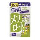 【DHC】メリロート 20日分(40粒入)【P25Apr15】