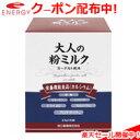 【あす楽】【救心製薬】大人の粉ミルク9.5g×30袋...