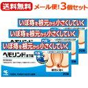 【第2類医薬品】【3個セット】【あす楽対応!ネコポス!送料無...