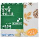 【第2類医薬品】六君子湯エキス細粒 2g×48包 (りっくん...