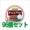 【ハウス食品】【やさしくラクケア】チョコプリン 20kcrl96個セット【介護食】【P25Apr15】