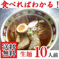 «Fountain ( abcdpriority ) raw ramen (10 pieces and broth with soy sauce)