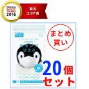 【まとめ買い!20個セット!】【王子ネピア】 ネピア 鼻セレブマスク 小さめサイズ 5枚入×20個