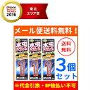 【指定第2類医薬品】【メール便!送料無料!3個セット】【新新...
