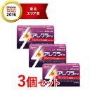 【第2類医薬品】【あす楽対応!】アレグラFX 28錠×3個セ...