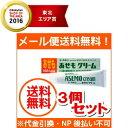 【第3類医薬品】【∴メール便 送料無料!!】ユースキン あせもクリーム 32g 【お買得 3個セット】