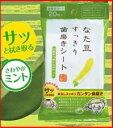 【三和通商】 なた豆 すっきり歯みがきシート 20枚入り【P25Apr15】