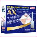 【第2類医薬品】【ムネ製薬】 ヂナンコーハイAX 2.0g×...