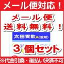【第2類医薬品】【∴メール便 送料無料!!】太田胃散A錠 45錠<お得 3個セット>