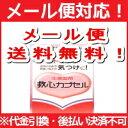【第2類医薬品】【∴メール便 送料無料!!】救心製薬 救心カプセル 30カプセル カプセル剤