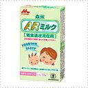 【※お取り寄せ】【森永乳業】 ARミルク <スティックタイプ 10本入り>【20個・1ケース】