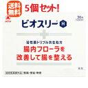 【送料無料!】【5個セット!】【指定医薬部外品】ビオスリーH36包×5個セット