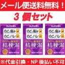 【第2類医薬品】【メール便対応!送料無料!】【3個セット】ツムラ漢方 桔梗湯エキス顆粒 8包×3個セ
