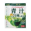 【アサヒ】朝しみこむ力 青汁と21種の野菜 20袋【P25Apr15】【1000円 ポッキリ】