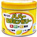 パパービタミンゼリーADプラス(レモン風味)160粒【第2類医薬品】顆粒剤【YDKG-kj】