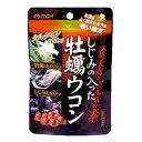 毎日の健康やお酒のお友に!!しじみの入った牡蠣ウコン 120粒 【井藤漢方】