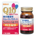 佐藤製薬 サトウ Q10(コエンザイムQ10) 50粒【P25Apr15】