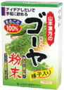 山本漢方 ゴーヤ粉末100% 50g【P25Apr15】