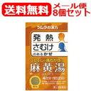 ツムラ漢方 麻黄湯エキス顆粒 8包×8個セット