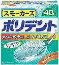 【お取り寄せ】【アース製薬】スモーカーズ ポリデント 40錠