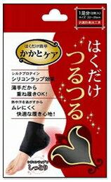 【タマガワ】はくだけ簡単 かかとケア 【ショート ・ブラック】 1足分(2枚)【P25Apr15】