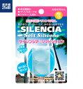 【※お取り寄せ】防水用耳栓 サイレンシア ソフトシリコン (1ペア) 【DKSH】SILENCIA【P25Apr15】
