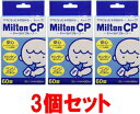 【杏林製薬】 MiltonCP(ミルトンCP)【60錠】 3個セット!!(衛生雑貨)【P25Apr15】