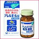 【第2類医薬品】【第一三共ヘルスケア】 アレルギール錠 55錠【P25Jan15】