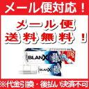 楽天エナジーキズナ【∴メール便 送料無料!!】【Blanx】ブランクス ホワイトショック 61g<LED照射ユニット付き>