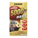 【第2類医薬品】【阪本漢方】アンラビリ GOLD(ゴールド)360錠【防風通聖散】