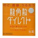 【第3類医薬品】【龍角散】龍角散ダイレクトトローチ マンゴー 20錠