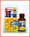 【第2類医薬品】パピナリン 15ml 【原沢製薬】【P25Jan15】