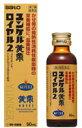 【第2類医薬品】佐藤製薬ユンケル黄帝ロイヤル2 50ml 液剤【P25Jan15】
