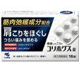 【第(2)類医薬品】コリホグス  16錠 【小林製薬】【P25Jan15】