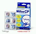 【杏林製薬】 MiltonCP(ミルトンCP) 【60錠】 (衛生雑貨)【P25Jan15】