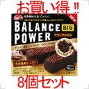 【ハマダコンフェクト】バランスパワービッグ ブラックカカオ 2袋入×8個