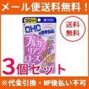 【メール便!送料無料!3個セット】【DHC】香るブルガリアンローズカプセル40粒(20日分)×3個