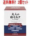 【送料無料!2個セット】【救心製薬】大人の粉ミルク(9.5g...