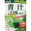 【アサヒフードアンドヘルスケア】青汁と21種類の野菜 40袋入り【P25Jan15】