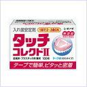 【塩野義製薬・シオノギ製薬】タッチコレクトII 100枚入り【P25Jan15】