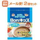 【2個セットメール便!送料無料!】【ミヤリサン製薬】Bon!キッズ コーヒーミルク味 140g×2個ボンキッズ 【カルシウム飲料】