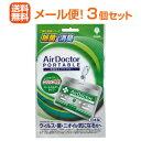 携帯用Air Doctorエアドクター ポータブル 3個セット 日本製