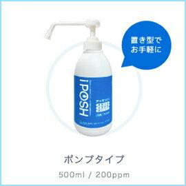 【ローカルパワー】 iPOSH(アイポッシュ)ポンプタイプ 500ml