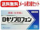 【第1類医薬品】【ゆうパケット・送料無料!3セット】ロキソプロフェン錠 12錠×3個セット 薬剤師の確認後の発送となります。何卒ご了承ください。※セルフメディケーション税制対象商品