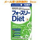 【∴メール便送料無料!!】【メタボリック】フォースリーダイエット80粒(40回分)<お得 3個セット>【栄養補助食品】