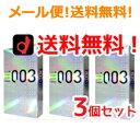【∴メール便 送料無料!!】 【オカモト】 003(ゼロゼロスリー) 12コ入×【3個セット】※キャンセル不可