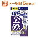 【5個セット】【メール便!送料無料!】【DHC】ヘム鉄加工食品 20日×5