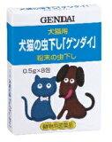 【現代製薬】 犬猫の虫下し「ゲンダイ」 0.5g8包【虫下し(粉末)?犬猫用】【動物用医薬品】【ペット用医薬品】