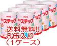 【送料無料!! まとめ割!!】  明治乳業 ステップ フォローアップミルク820g×8缶 1ケース【smtb-TD】【tohoku】【fs2gm】【P25Jan15】